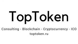 Toptoken.ru - консалтинг и продвижение проектов ICO