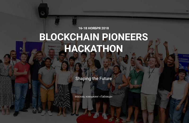Blockchain Pioneers