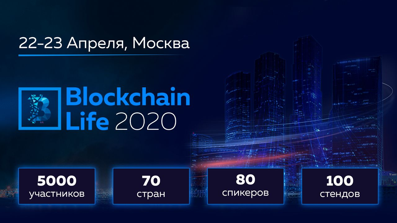 Форум Blockchain